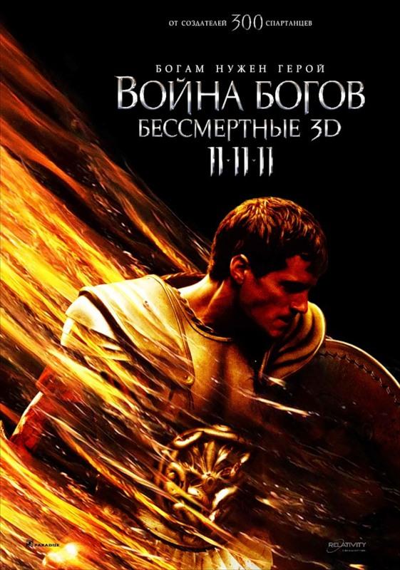 воин фильм 2012 фэнтези